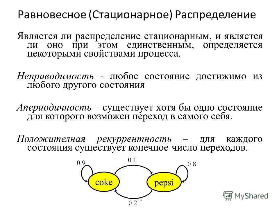 16 Равновесное (Стационарное) Распределение Является ли распределение стационарным, и является ли оно при этом единственным, определяется некоторыми свойствами процесса. Неприводимость - любое состояние достижимо из любого другого состояния Апериодич