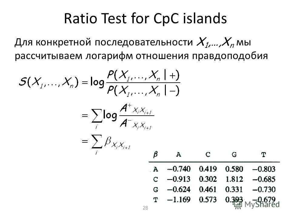 28 Ratio Test for CpC islands Для конкретной последовательности X 1,…,X n мы рассчитываем логарифм отношения правдоподобия