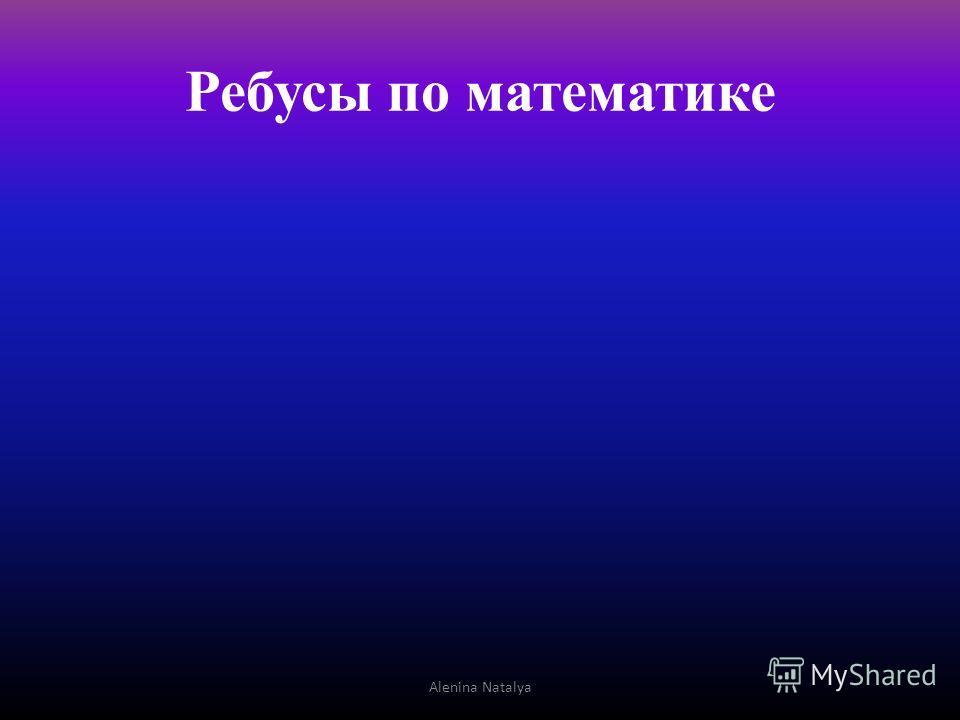 Ребусы по математике Alenina Natalya