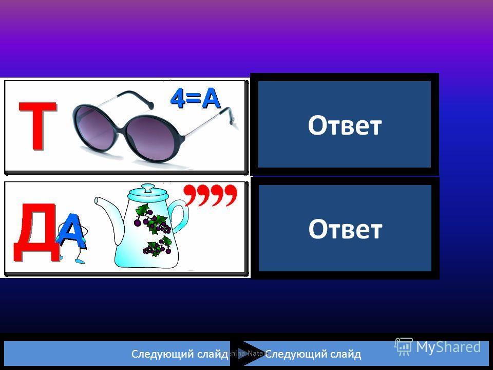 Следующий слайд Ответ Alenina Natalya