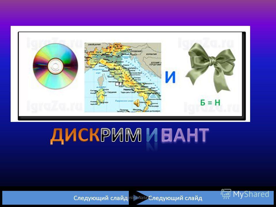 Следующий слайд Alenina Natalya