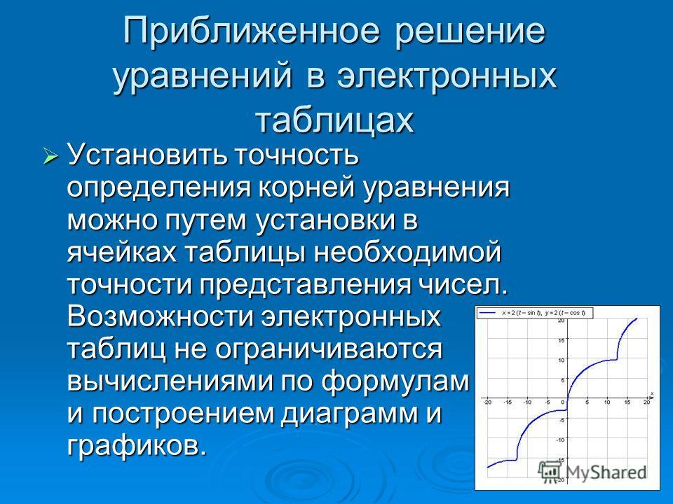 Приближенное решений уравнений На языке алгебры формальные модели записываются с помощью уравнений. Точные решения существуют только для некоторых уравнений определенного вида: линейные, квадратные, тригонометрические и др. На языке алгебры формальны