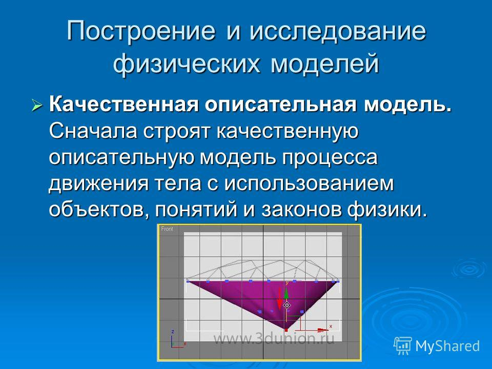 Построение геометрических моделей Для визуализации геометрических моделей используются идеализированные геометрические объекты, которые, в отличие от реальных объектов, обладают набором только наиболее существенных свойств. Для ввода на чертеже обозн