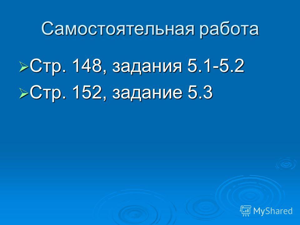 Домашнее задание § 5.2