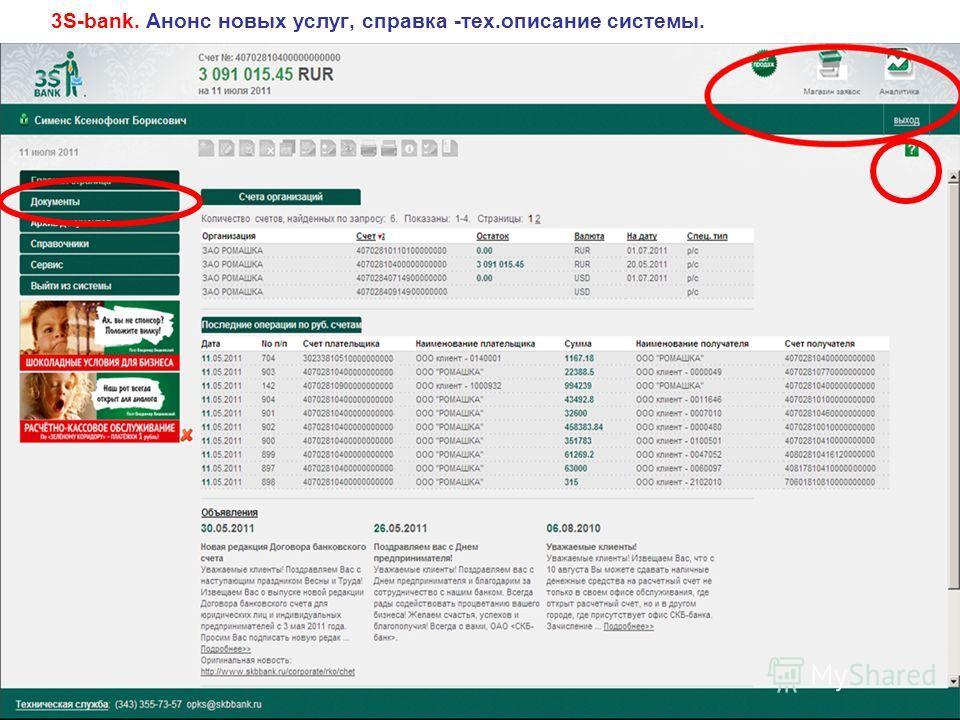 55 3S-bank. Анонс новых услуг, справка -тех.описание системы.