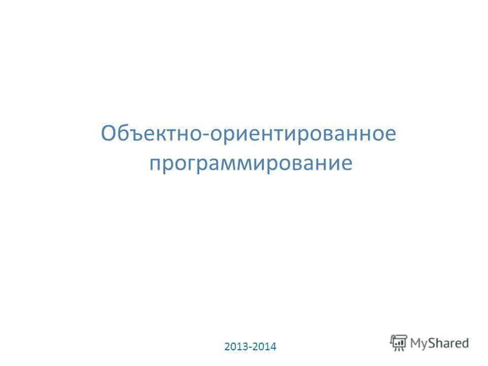 Объектно-ориентированное программирование 2013-2014