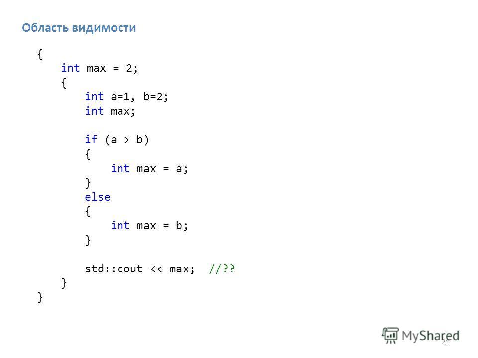 21 { int max = 2; { int a=1, b=2; int max; if (a > b) { int max = a; } else { int max = b; } std::cout