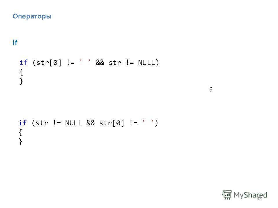 if if (str != NULL && str[0] != ' ') { } 32 if (str[0] != ' ' && str != NULL) { } ? Операторы