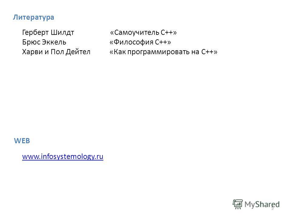 www.infosystemology.ru Герберт Шилдт «Самоучитель С++» Брюс Эккель «Философия С++» Харви и Пол Дейтел «Как программировать на С++» Литература WEB 5