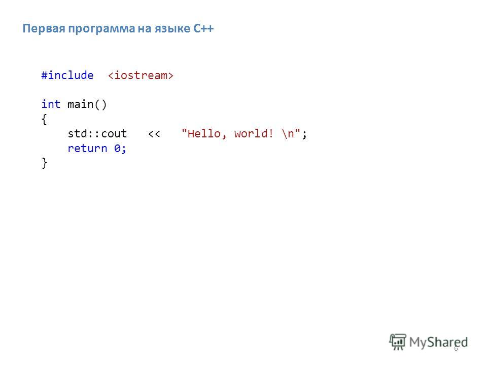 6 Первая программа на языке С++ #include int main() { std::cout