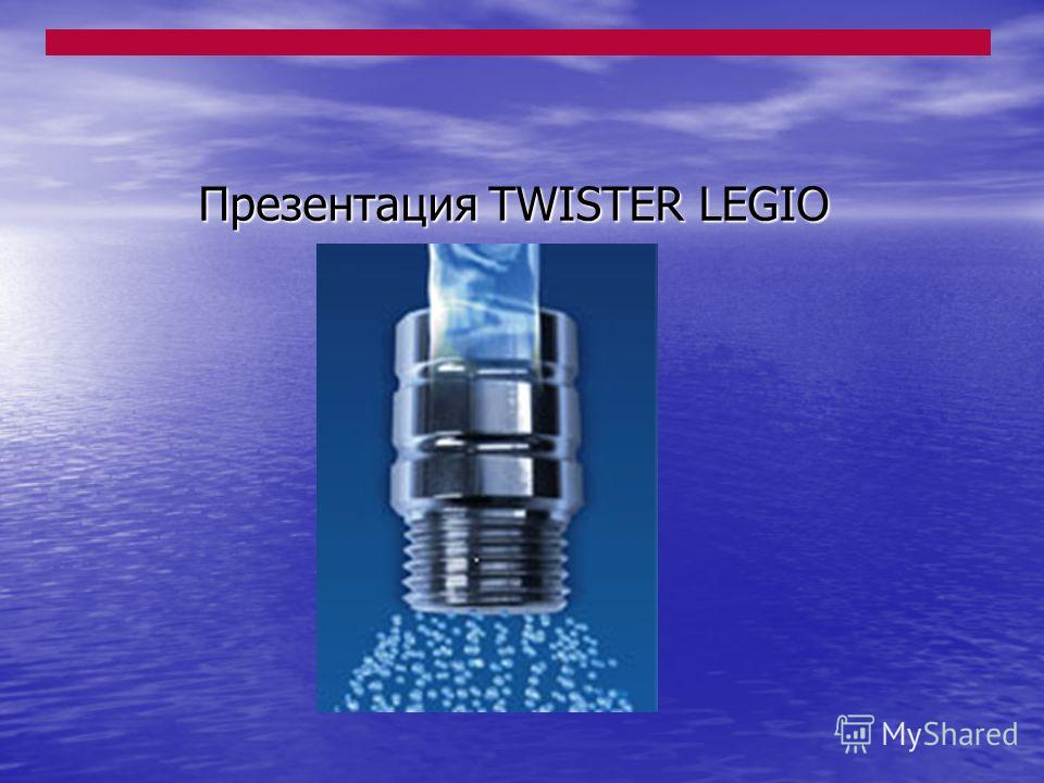 Презентация TWISTER LEGIO