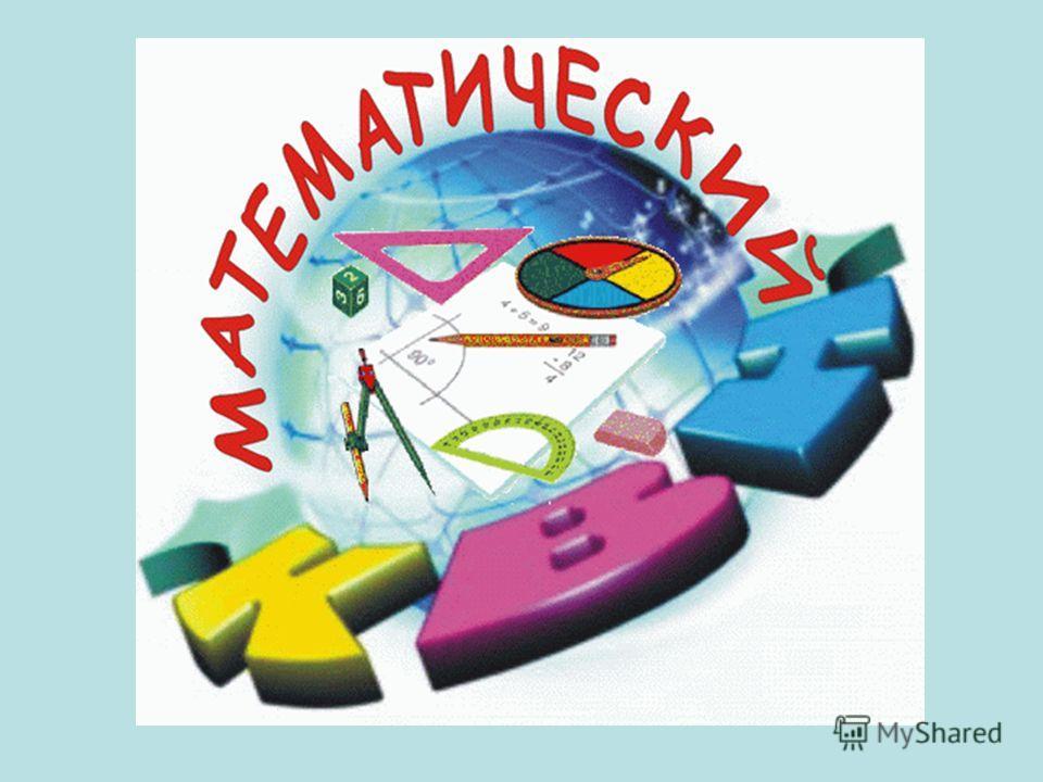 Оригинал презентации находится здесь: http://anna-kobets.ru/metodicheskie-materialy/139-matematicheskij-kvn-2