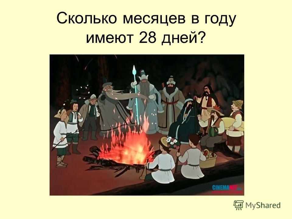 Сколько месяцев в году имеют 28 дней?
