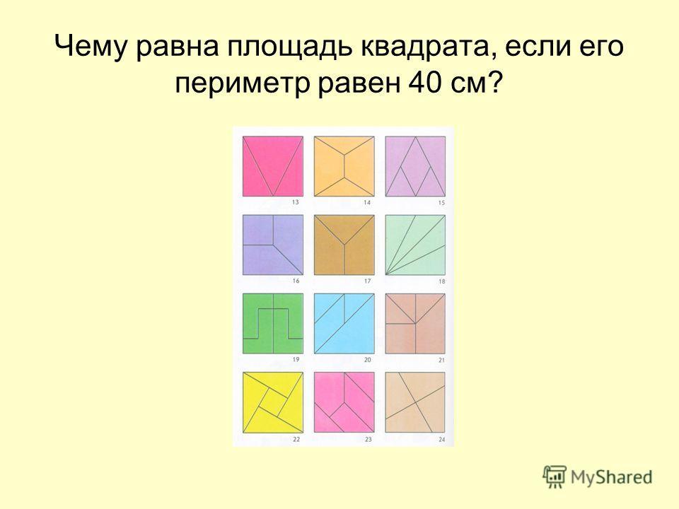 Чему равна площадь квадрата, если его периметр равен 40 см?