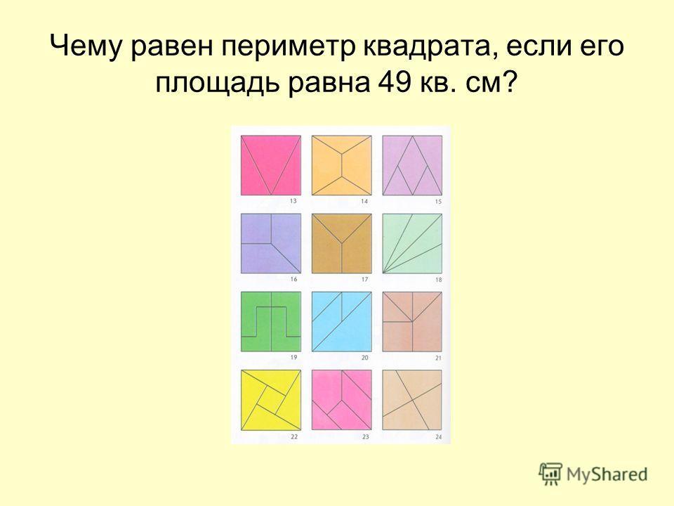 Чему равен периметр квадрата, если его площадь равна 49 кв. см?