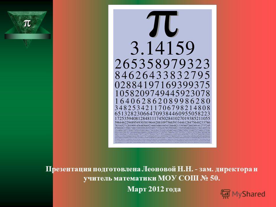 Презентация подготовлена Леоновой Н.Н. - зам. директора и учитель математики МОУ СОШ 50. Март 2012 года