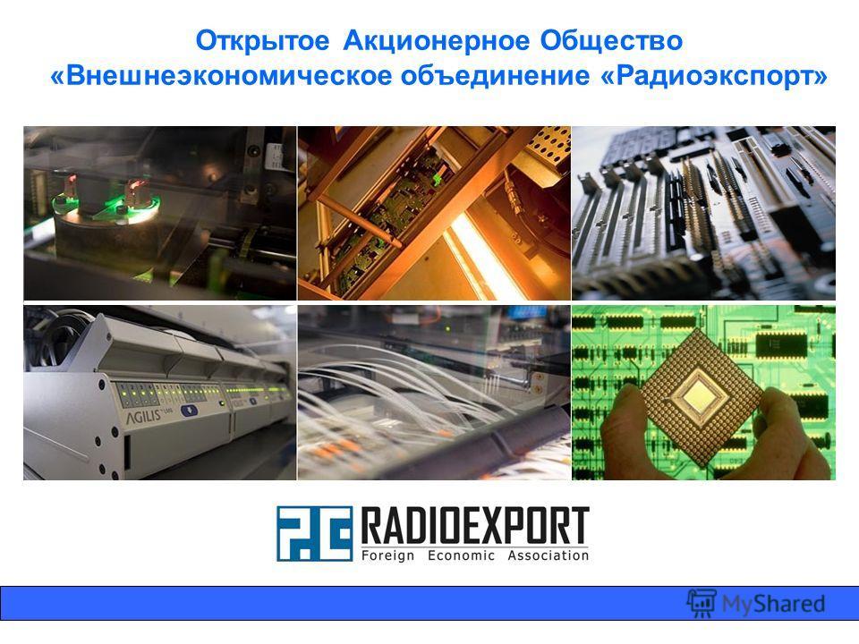 Открытое Акционерное Общество «Внешнеэкономическое объединение «Радиоэкспорт»