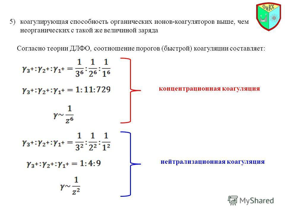 5)коагулирующая способность органических ионов-коагуляторов выше, чем неорганических с такой же величиной заряда Согласно теории ДЛФО, соотношение порогов (быстрой) коагуляции составляет: концентрационная коагуляция нейтрализационная коагуляция