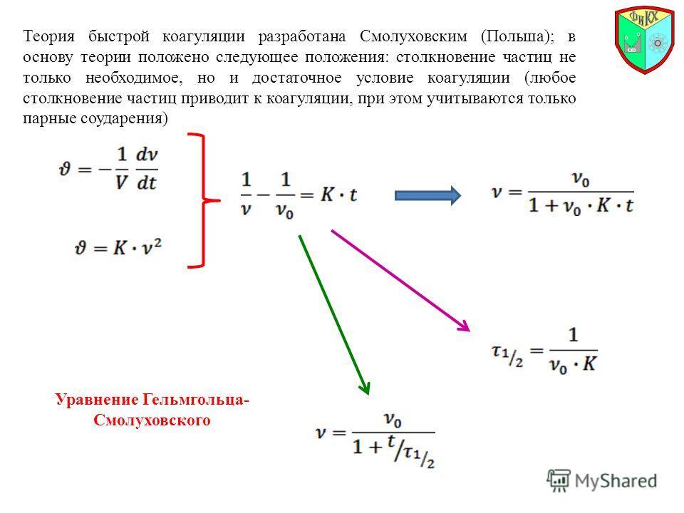 Теория быстрой коагуляции разработана Смолуховским (Польша); в основу теории положено следующее положения: столкновение частиц не только необходимое, но и достаточное условие коагуляции (любое столкновение частиц приводит к коагуляции, при этом учиты