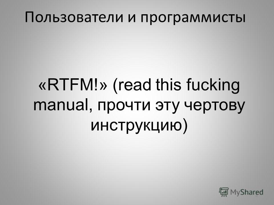 Пользователи и программисты 4 «RTFM!» (read this fucking manual, прочти эту чертову инструкцию)