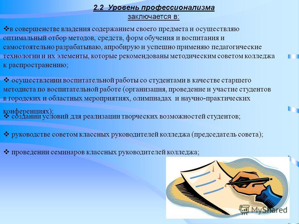2.2 Уровень профессионализма заключается в: в совершенстве владения содержанием своего предмета и осуществляю оптимальный отбор методов, средств, форм обучения и воспитания и самостоятельно разрабатываю, апробирую и успешно применяю педагогические те