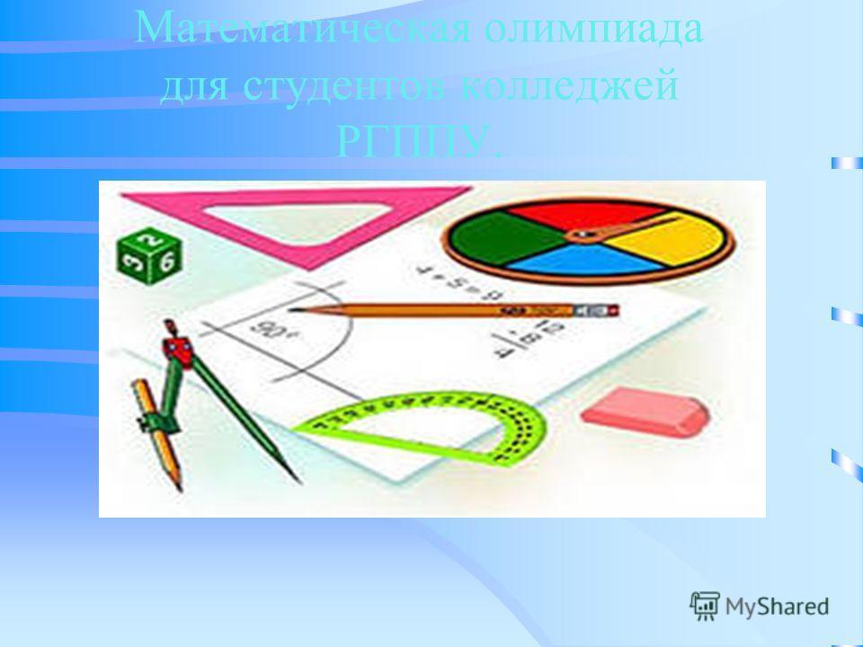 Математическая олимпиада для студентов колледжей РГППУ.