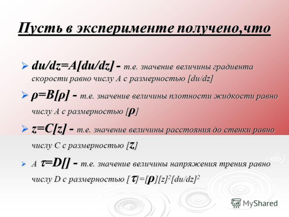 Пусть в эксперименте получено,что du/dz=A[du/dz] - т.е. значение величины градиента скорости равно числу А с размерностью [du/dz] du/dz=A[du/dz] - т.е. значение величины градиента скорости равно числу А с размерностью [du/dz] ρ=B[ρ] - т.е. значение в