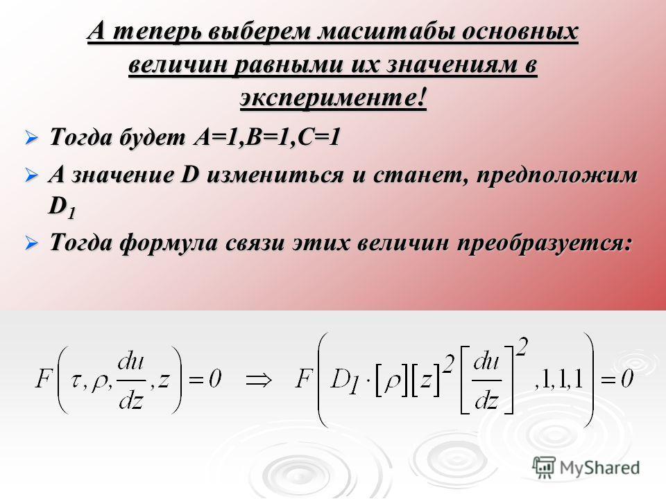 А теперь выберем масштабы основных величин равными их значениям в эксперименте! Тогда будет А=1,В=1,С=1 Тогда будет А=1,В=1,С=1 А значение D измениться и станет, предположим D 1 А значение D измениться и станет, предположим D 1 Тогда формула связи эт