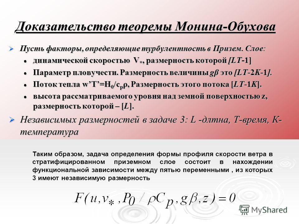 Доказательство теоремы Монина-Обухова Пусть факторы, определяющие турбулентность в Призем. Слое: Пусть факторы, определяющие турбулентность в Призем. Слое: динамической скоростью V *, размерность которой [LT-1] динамической скоростью V *, размерность