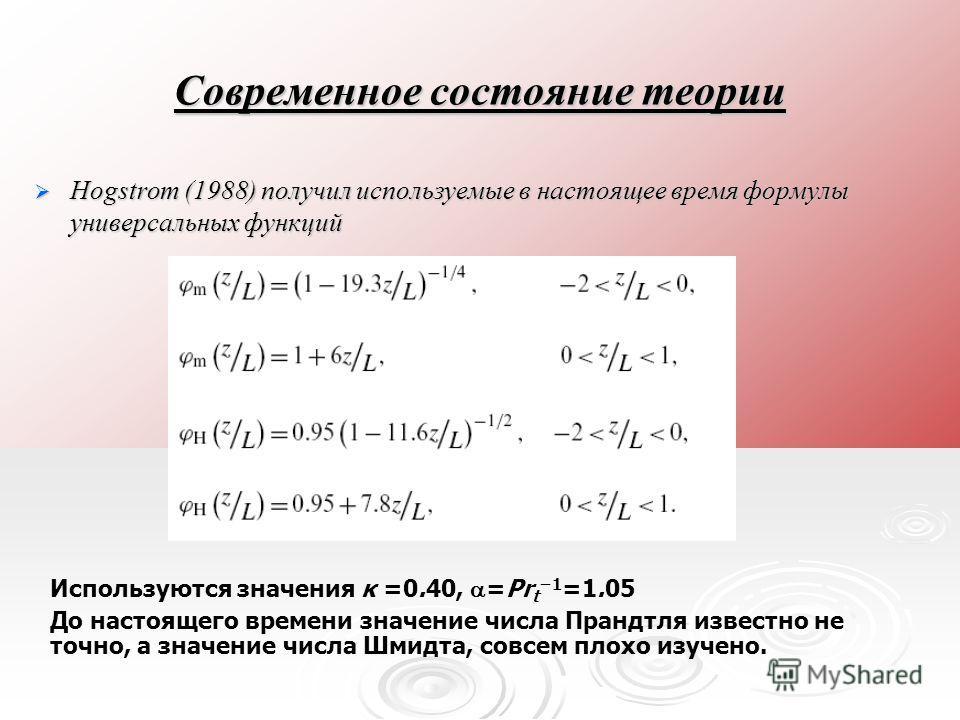 Современное состояние теории Hogstrom (1988) получил используемые в настоящее время формулы универсальных функций Hogstrom (1988) получил используемые в настоящее время формулы универсальных функций Используются значения κ =0.40, =Pr t 1 =1.05 До нас
