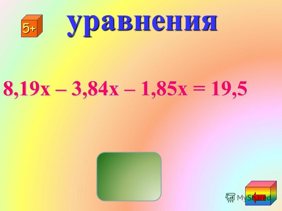 4,2 (k- 4,5) = 16,38 5 уравнения 8,4