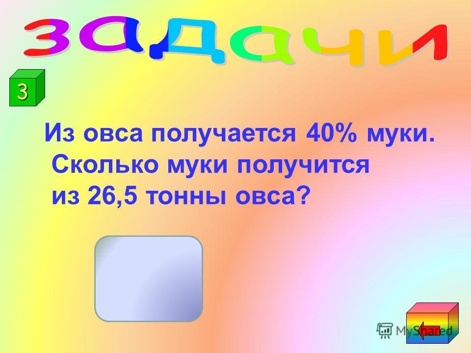 8,19 х – 3,84 х – 1,85 х = 19,5 7,8 7,8 5+уравнения