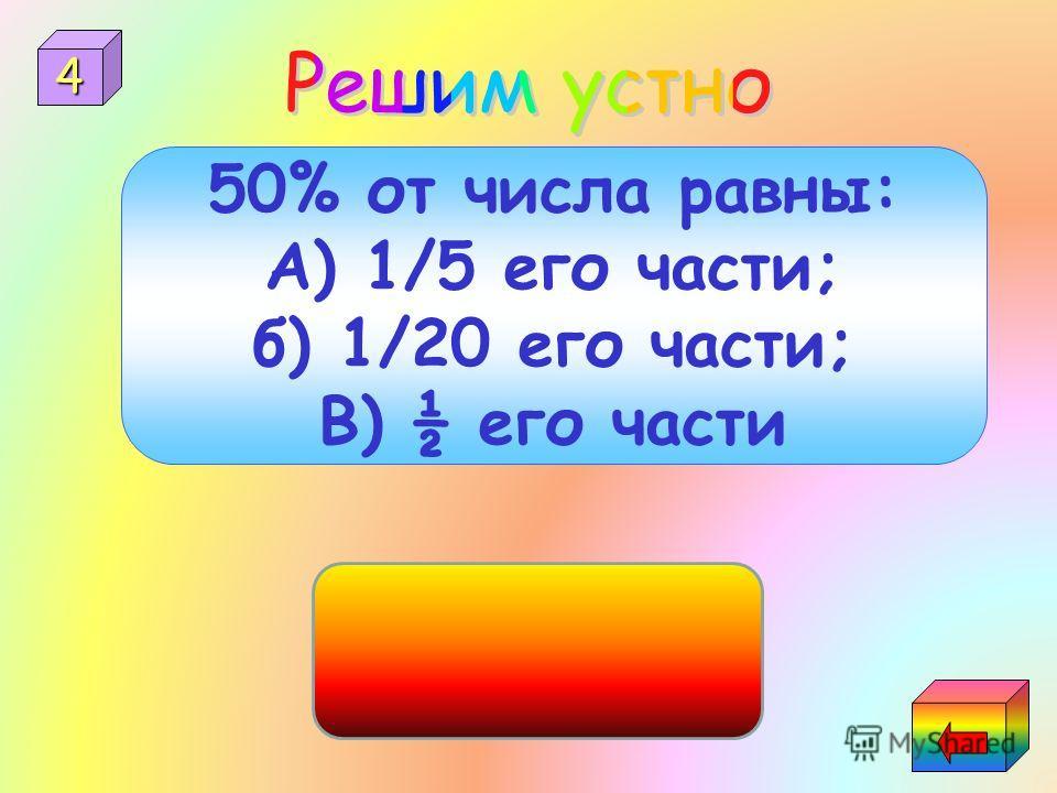 Процент – это: А)тысячная часть числа Б) сотая часть числа В)десятая часть числа 3 сотая часть числа