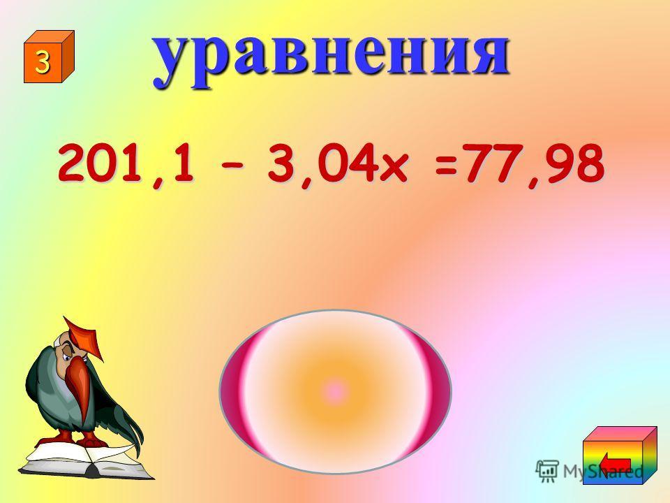 Умножить на 1/4 Чтобы найти 25% данного числа надо: данного числа надо: А) умножить на 25 Б) разделить на о,25 В) умножить на 1/4 4