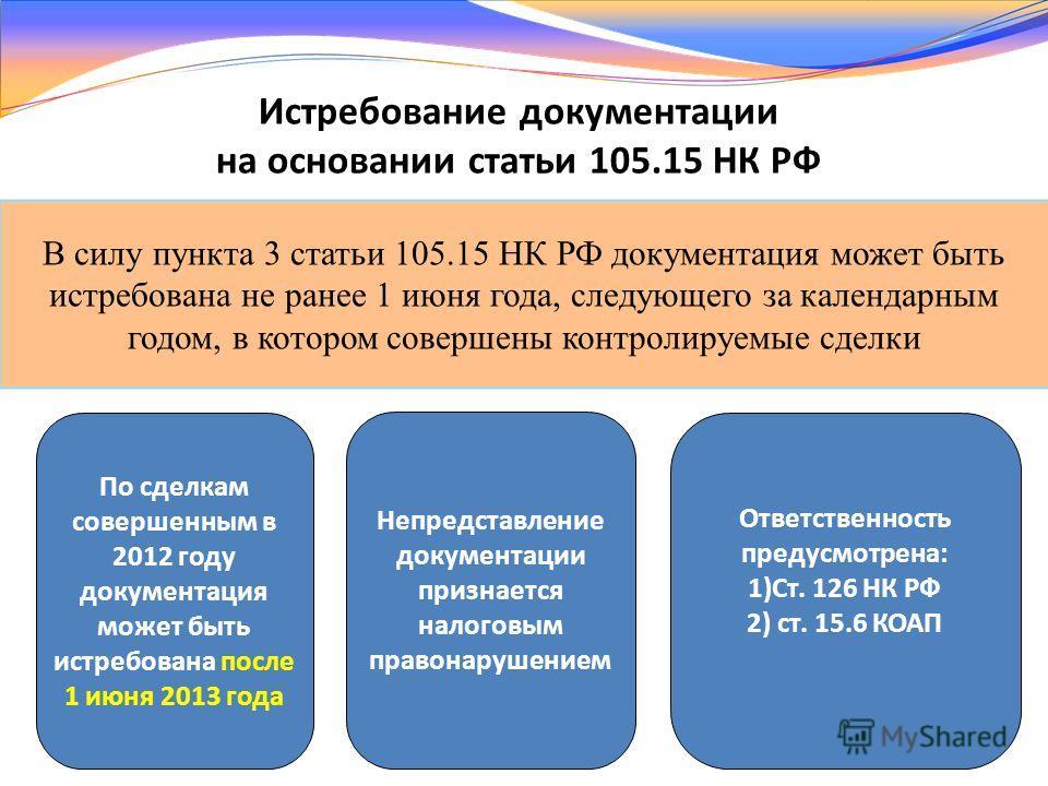 24 Истребование документации на основании статьи 105.15 НК РФ 24 В силу пункта 3 статьи 105.15 НК РФ документация может быть истребована не ранее 1 июня года, следующего за календарным годом, в котором совершены контролируемые сделки По сделкам совер