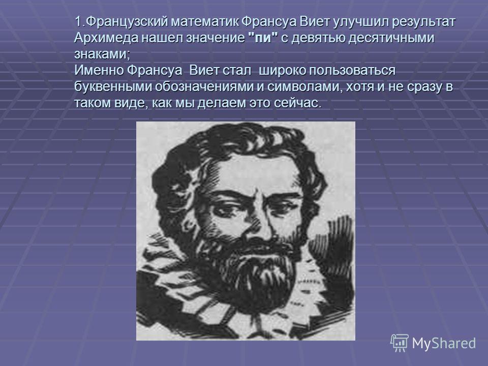 1. Французский математик Франсуа Виет улучшил результат Архимеда нашел значение