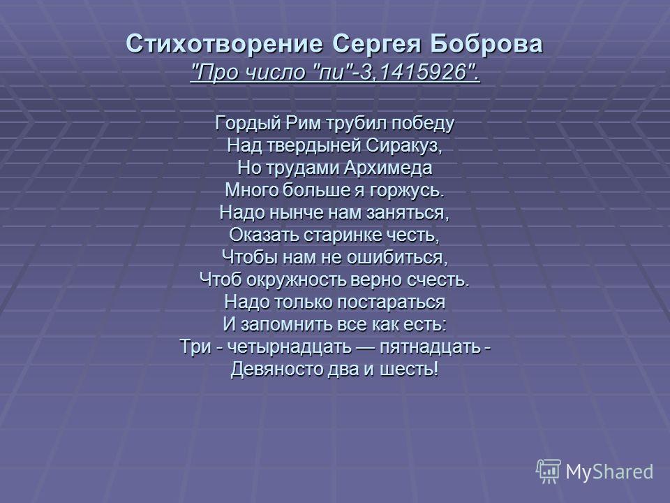 Стихотворение Сергея Боброва