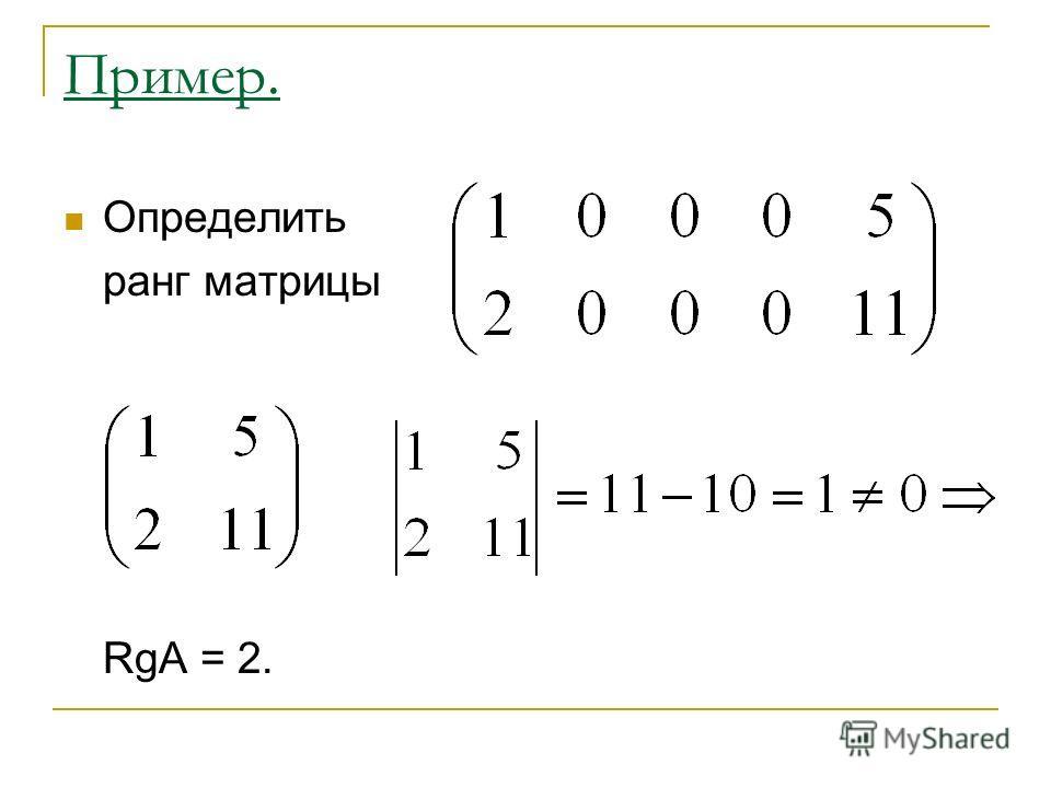 Пример. Определить ранг матрицы RgA = 2.