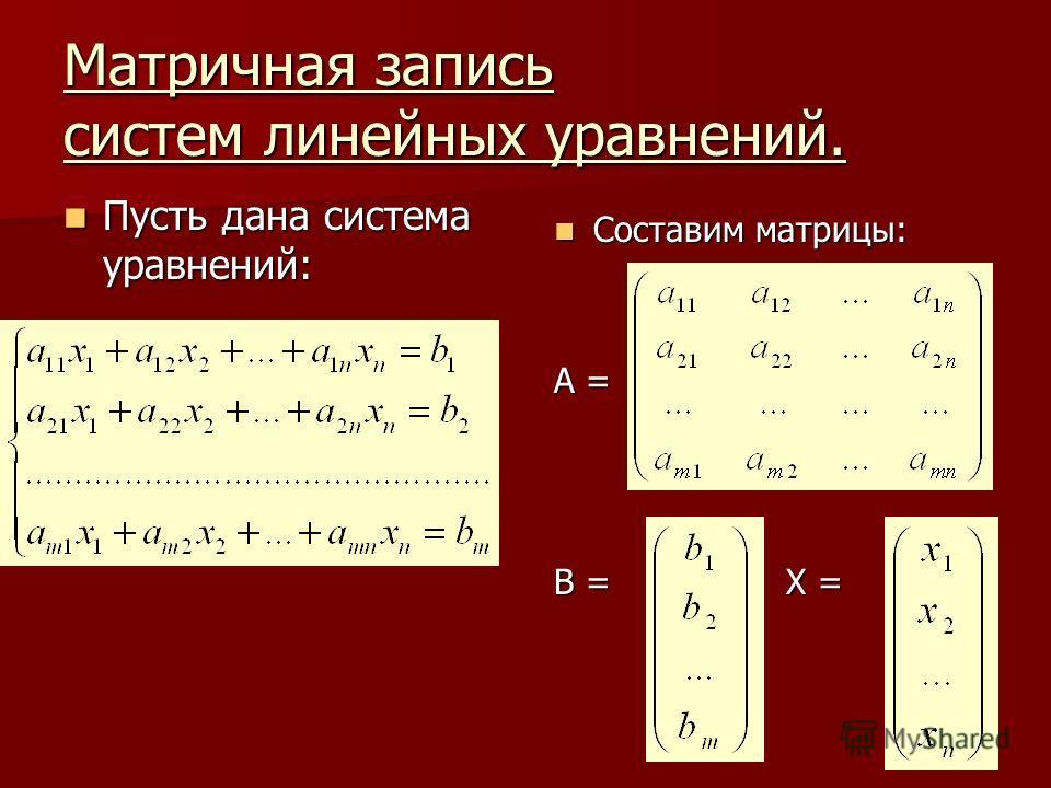 Матричная запись систем линейных уравнений. Пусть дана система уравнений: Пусть дана система уравнений: Составим матрицы: Составим матрицы: A = В = Х =