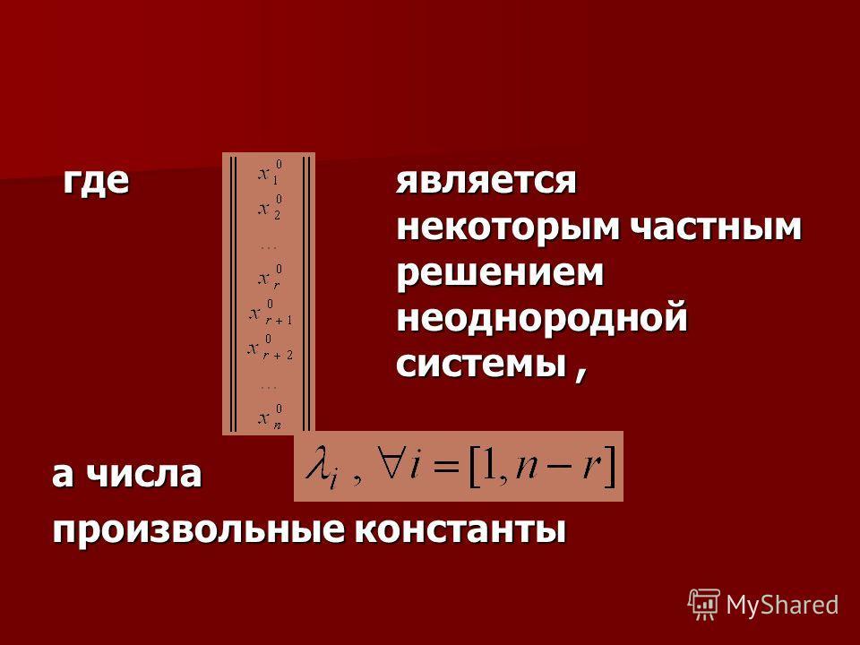 где является некоторым частным решением неоднородной системы, где является некоторым частным решением неоднородной системы, а числа произвольные константы