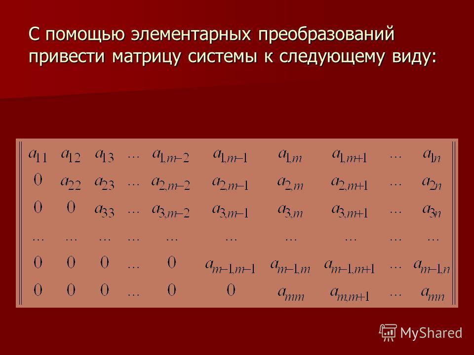 С помощью элементарных преобразований привести матрицу системы к следующему виду: