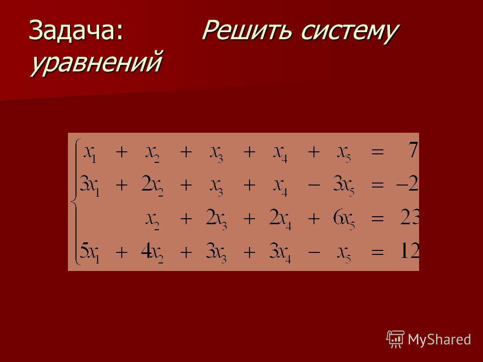 Задача: Решить систему уравнений