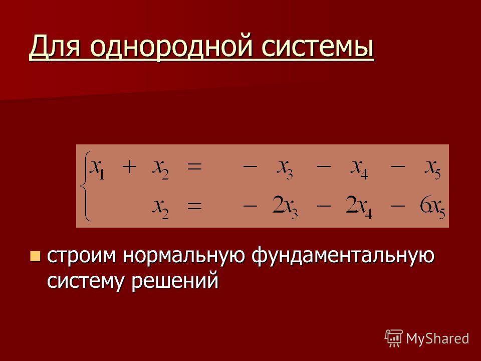 Для однородной системы строим нормальную фундаментальную систему решений строим нормальную фундаментальную систему решений