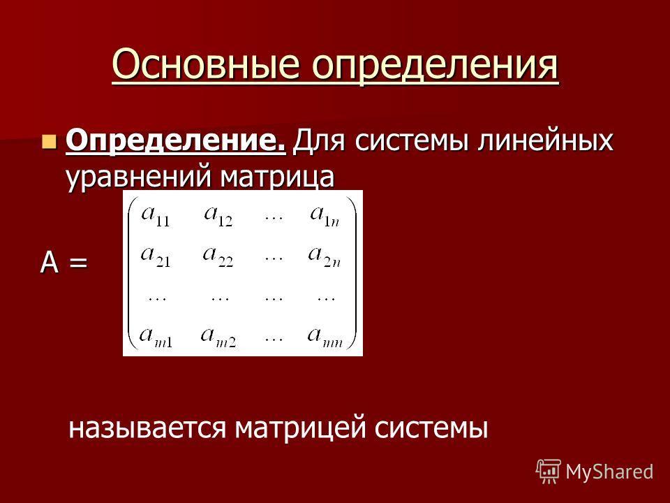 Основные определения Определение. Для системы линейных уравнений матрица Определение. Для системы линейных уравнений матрица А = называется матрицей системы