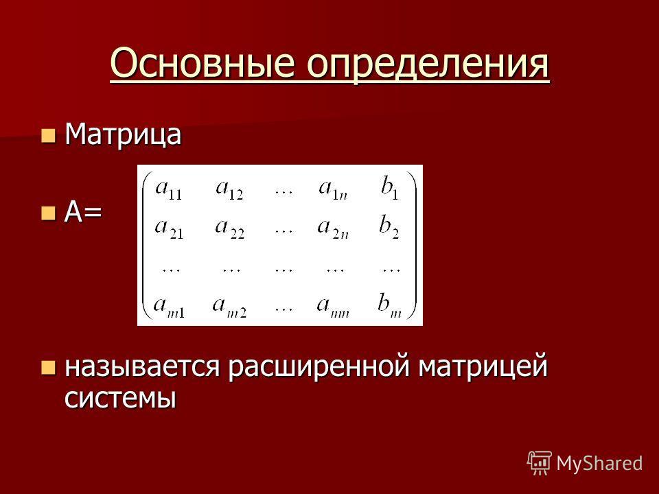 Основные определения Матрица Матрица А= А= называется расширенной матрицей системы называется расширенной матрицей системы