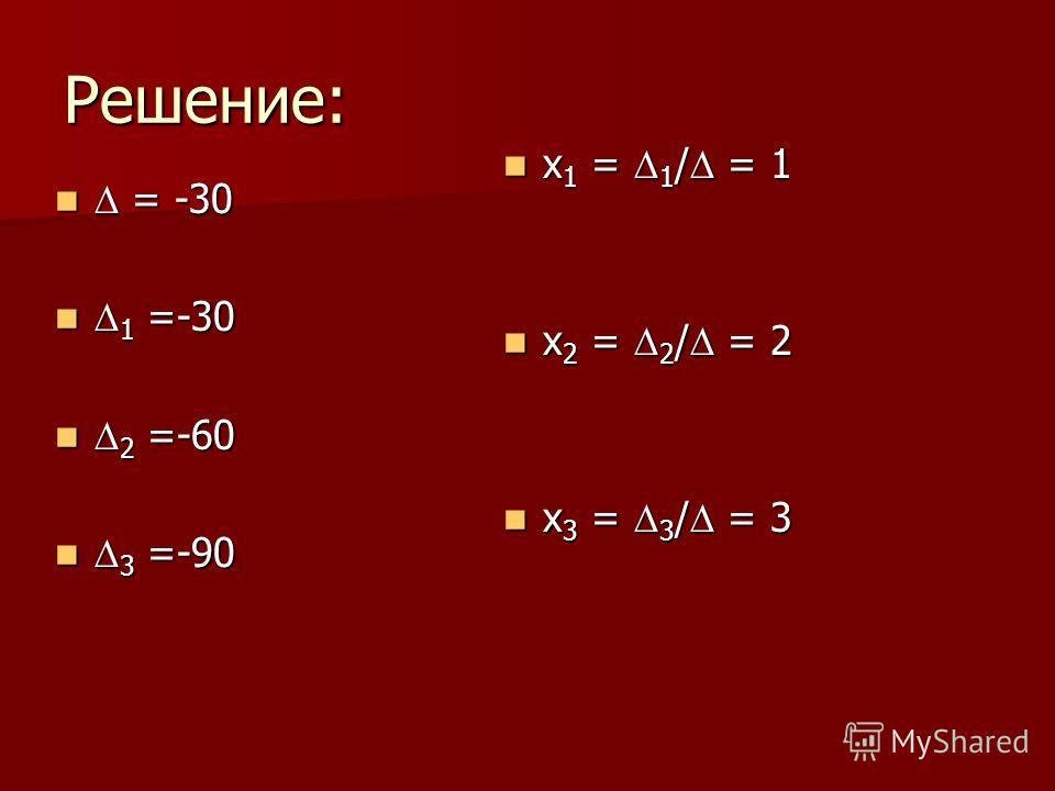 Решение: x1 = 1/ = 1 x2 = 2/ = 2 x3 = 3/ = 3 = -30 = -30 1 =-30 1 =-30 2 =-60 2 =-60 3 =-90 3 =-90