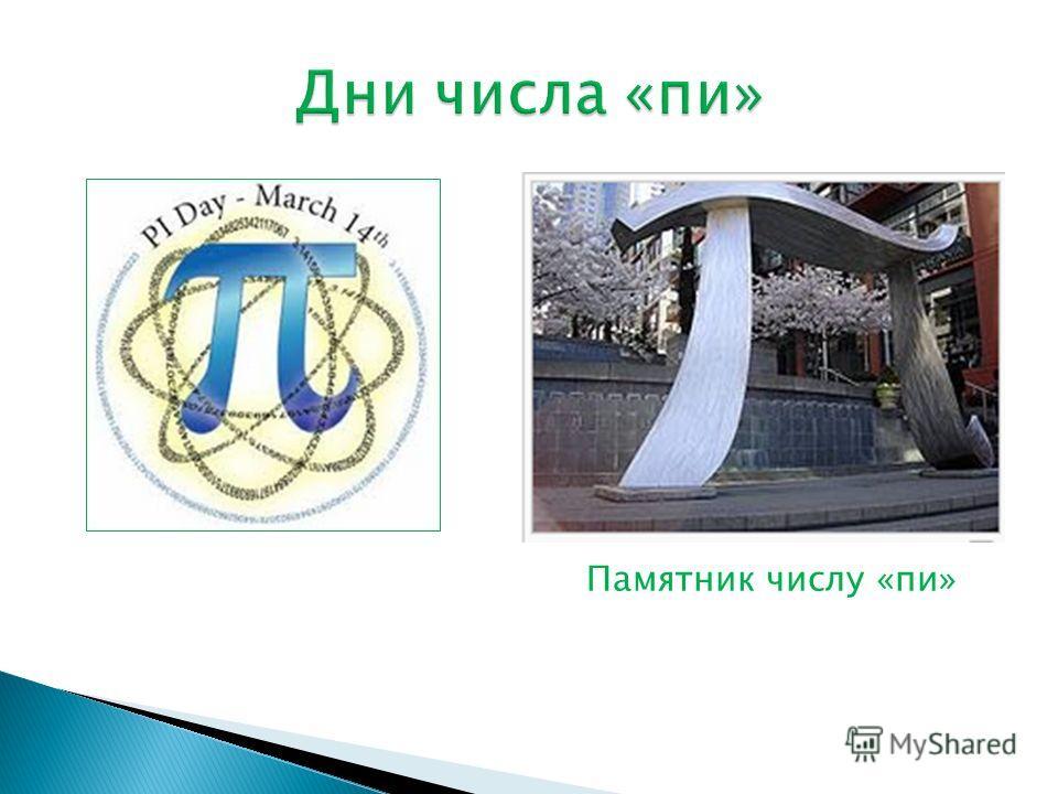 Памятник числу «пи»