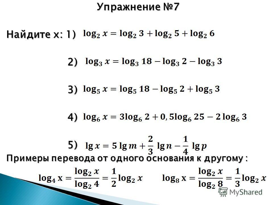 Упражнение 7 Найдите х: 1) 2) 2) 3) 3) 4) 4) 5) 5) Примеры перевода от одного основания к другому :