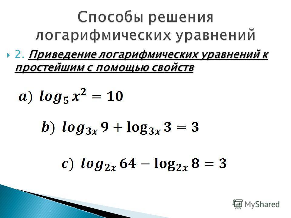 Приведение логарифмических уравнений к простейшим с помощью свойств 2. Приведение логарифмических уравнений к простейшим с помощью свойств
