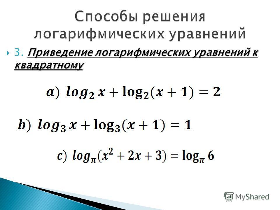 Приведение логарифмических уравнений к квадратному 3. Приведение логарифмических уравнений к квадратному